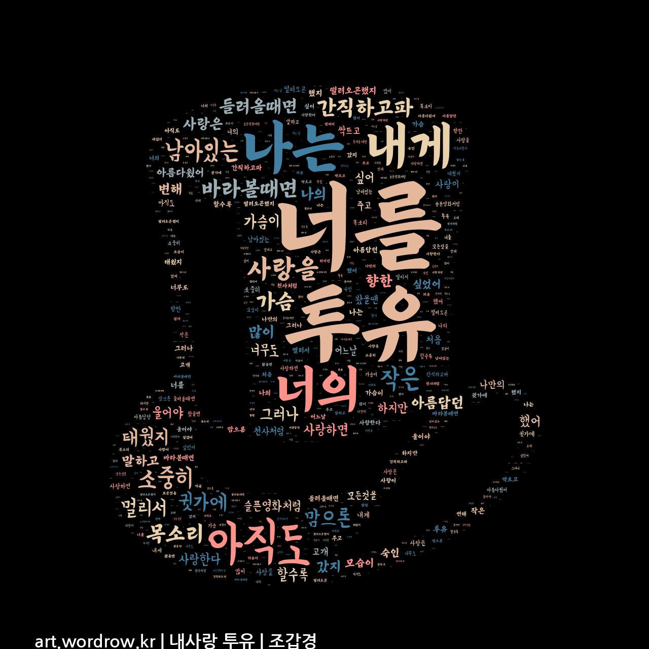 워드 클라우드: 내사랑 투유 [조갑경]-10